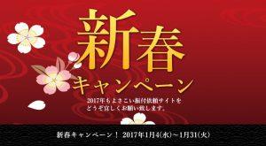 「2017新春キャンペーン!」